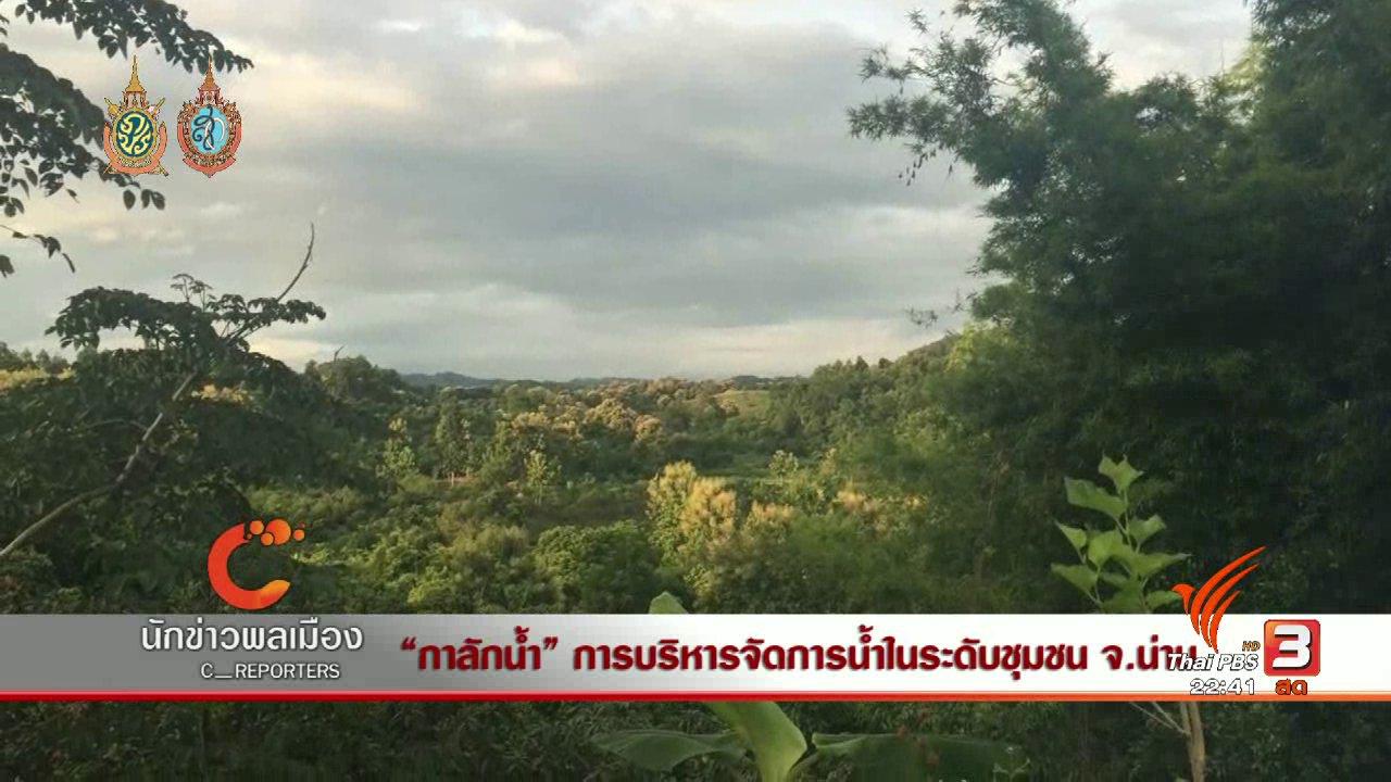 """ที่นี่ Thai PBS - นักข่าวพลเมือง : """"กาลักน้ำ"""" การบริหารจัดการน้ำในระดับชุมชน จ.น่าน"""