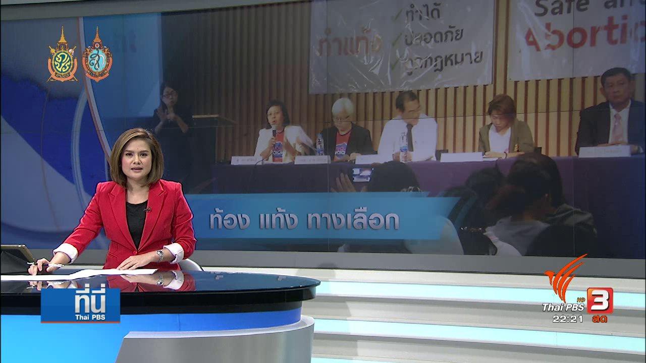 """ที่นี่ Thai PBS - ที่นี่ Thai PBS : เครือข่ายชวนคิดใหม่ """"ทำแท้งปลอดภัย ถูกกฎหมาย"""""""