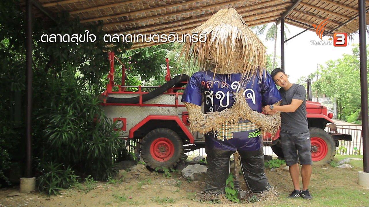 ทั่วถิ่นแดนไทย - แผ่นดินยิ้ม แผ่นดินสุข จังหวัดนครปฐม