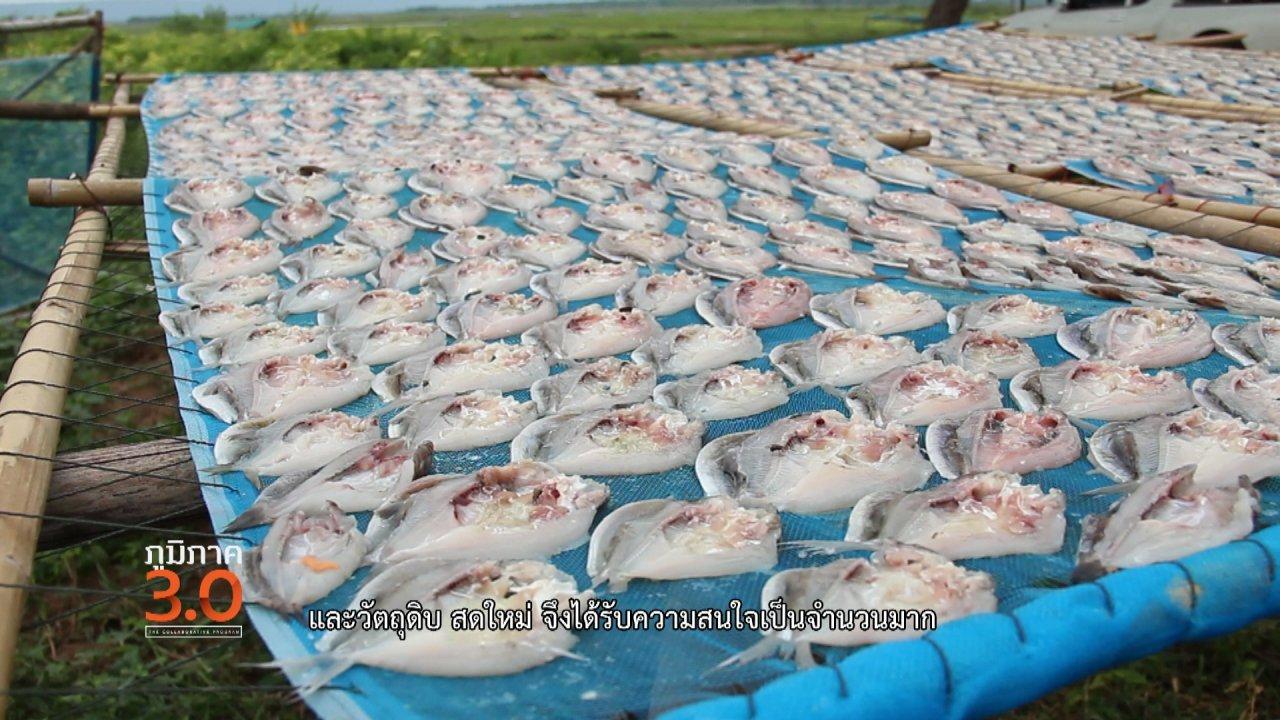 อยู่ดีมีแฮง - โนนสัง คลังปลาที่ราบสูง