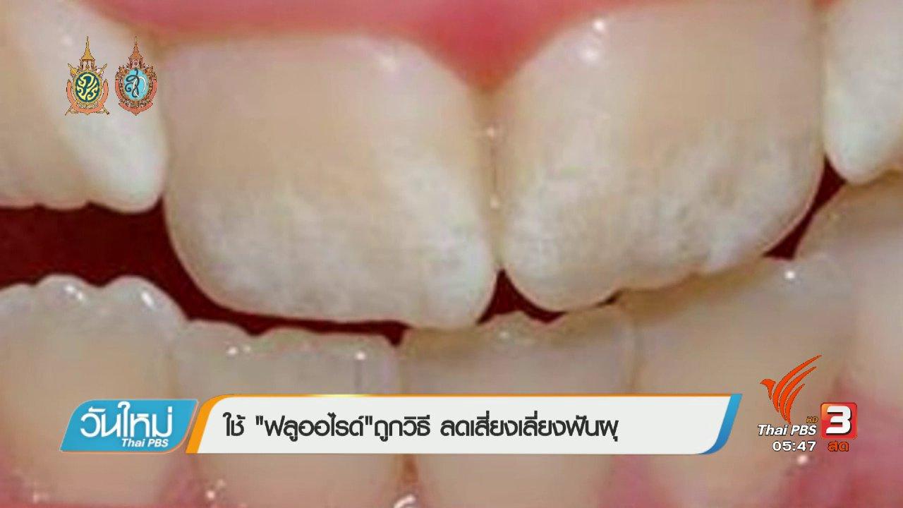 """วันใหม่  ไทยพีบีเอส - 108 สุขภาพ : ใช้ """"ฟลูออไรด์""""ถูกวิธี ลดเสี่ยงเลี่ยงฟันผุ"""