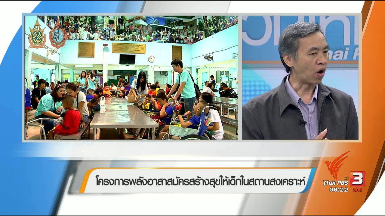 วันใหม่  ไทยพีบีเอส - บอกเล่าข่าวดี : อาสาสมัครพัฒนาคุณภาพชีวิตเด็กในสถานสงเคราะห์