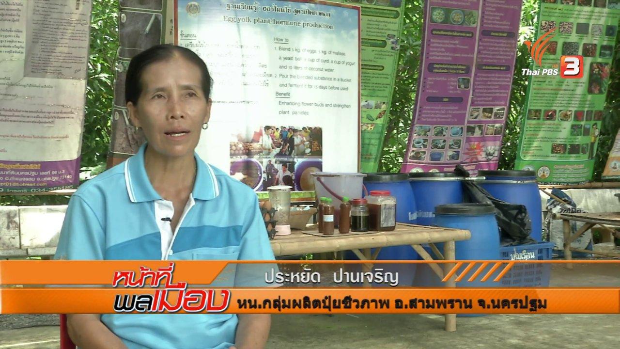 หน้าที่พลเมือง - ผู้นำไทยในเวทีโลก
