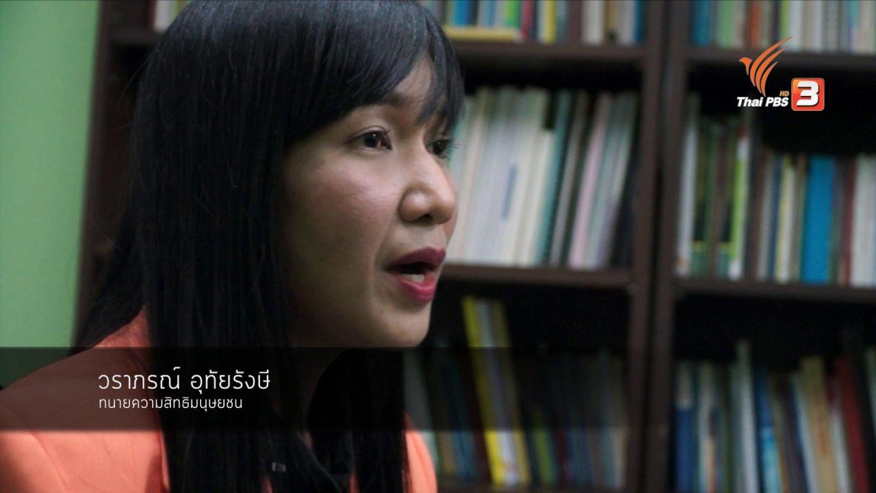 นารีกระจ่าง - สร้างแรงบันดาลใจ : ทนายอาสา เพื่อสิทธิมนุษยชน