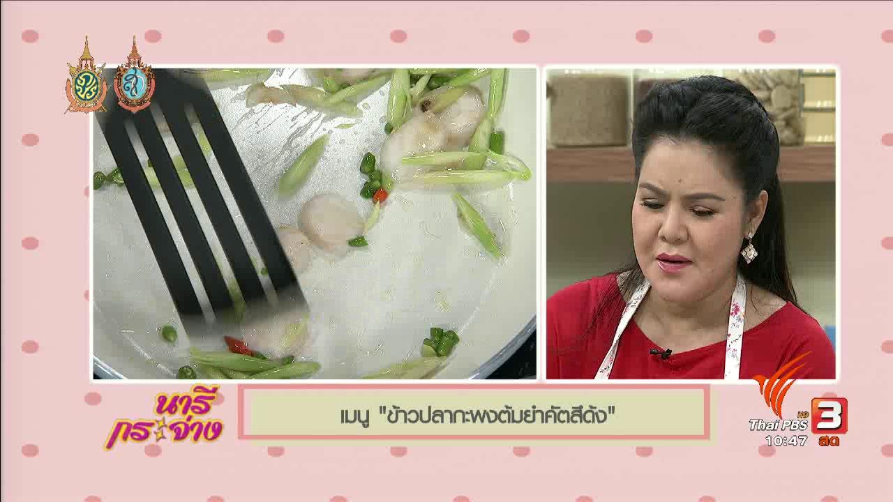 นารีกระจ่าง - ครัวนารี : ข้าวปลากะพงต้มยำคัตสึด้ง