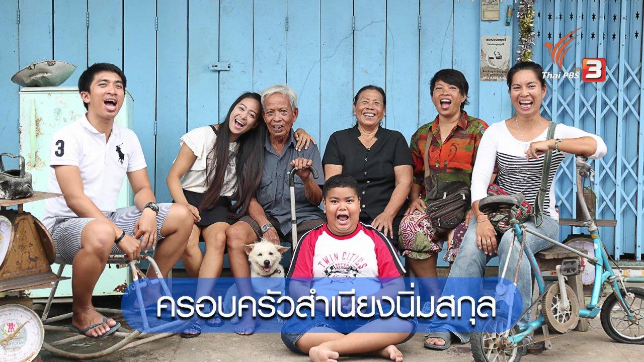 สู้เพื่อฝัน กันทั้งบ้าน - 4 ครอบครัวสู้เพื่อฝัน ประจำเดือนสิงหาคม