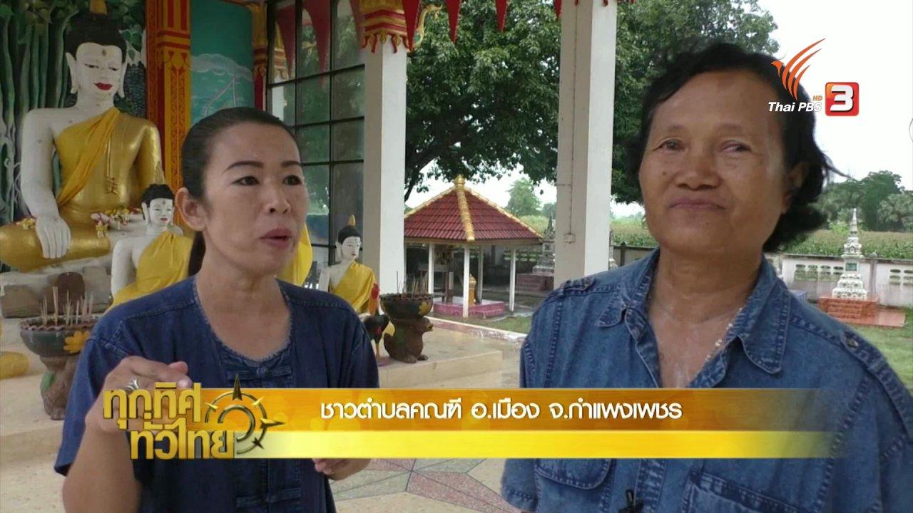 ทุกทิศทั่วไทย - ประเด็นข่าว (27 ก.ย. 59)