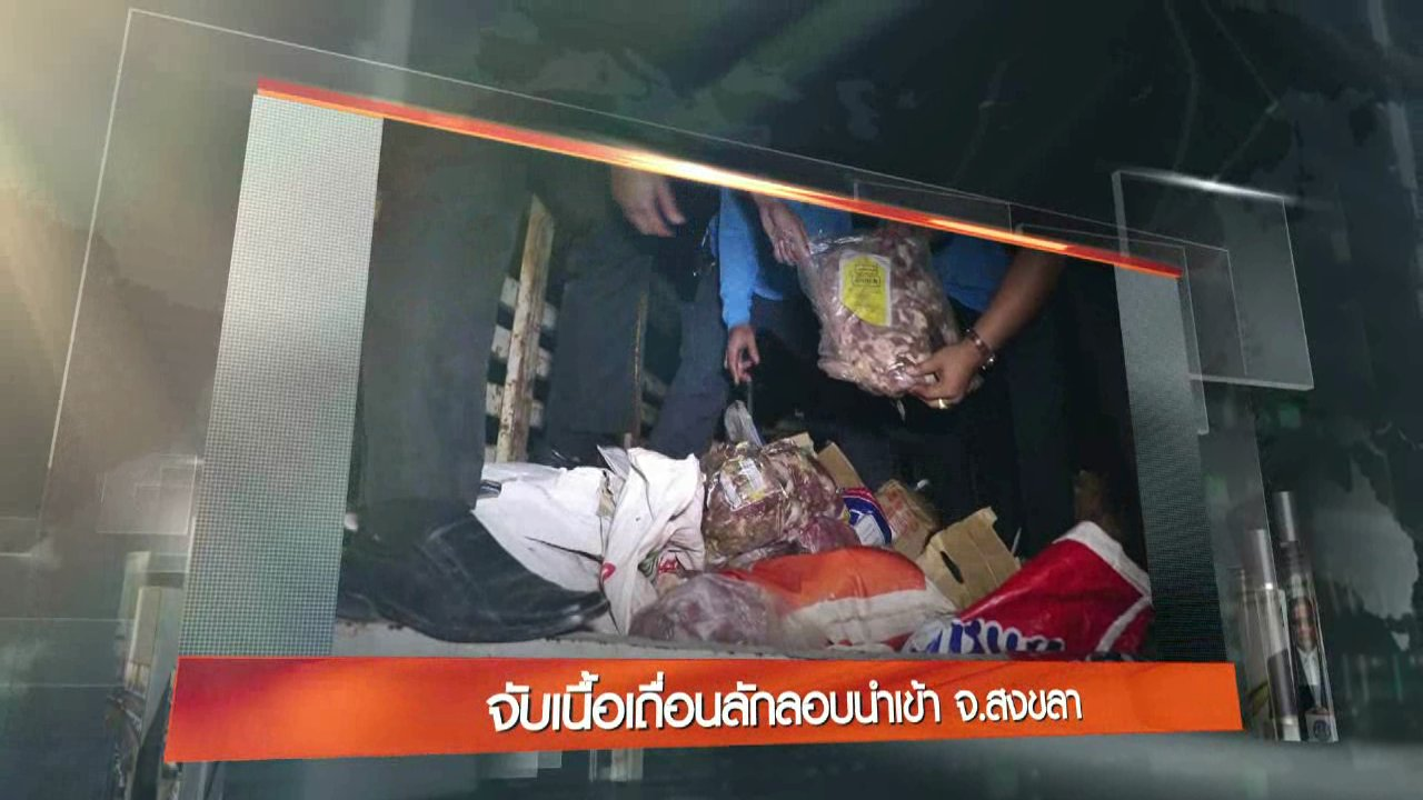 ข่าวค่ำ มิติใหม่ทั่วไทย - ประเด็นข่าว (27 ก.ย. 59)