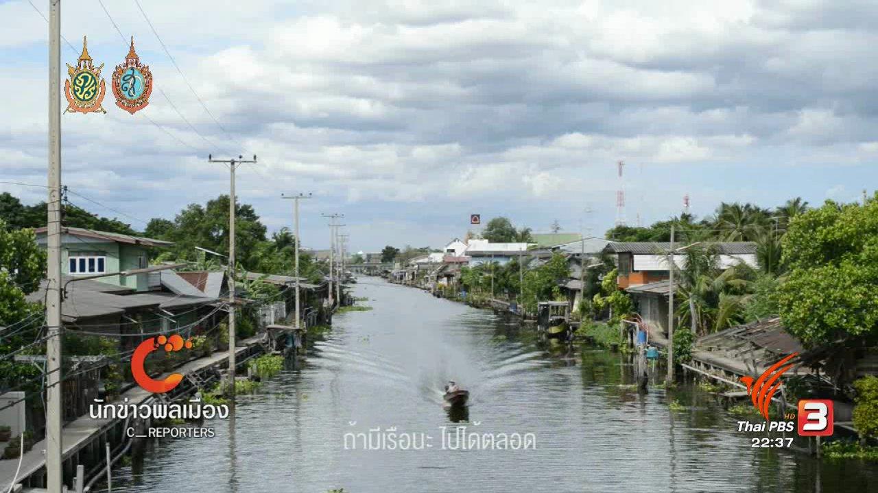 ที่นี่ Thai PBS - ความทรงจำเกี่ยวกับคลอง ของคนดั้งเดิมในเมืองกรุง