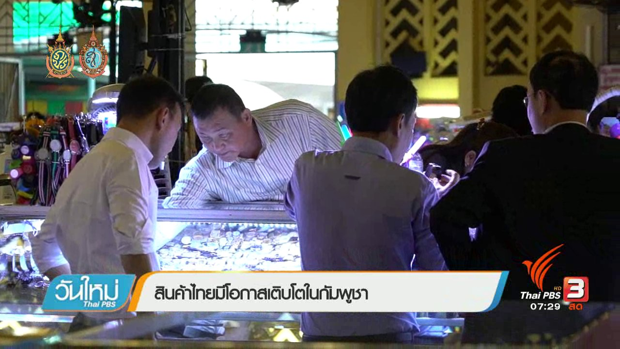 วันใหม่  ไทยพีบีเอส - รู้ทันอาเซียน (AEC) : สินค้าไทยมีโอกาสเติบโตในกัมพูชา