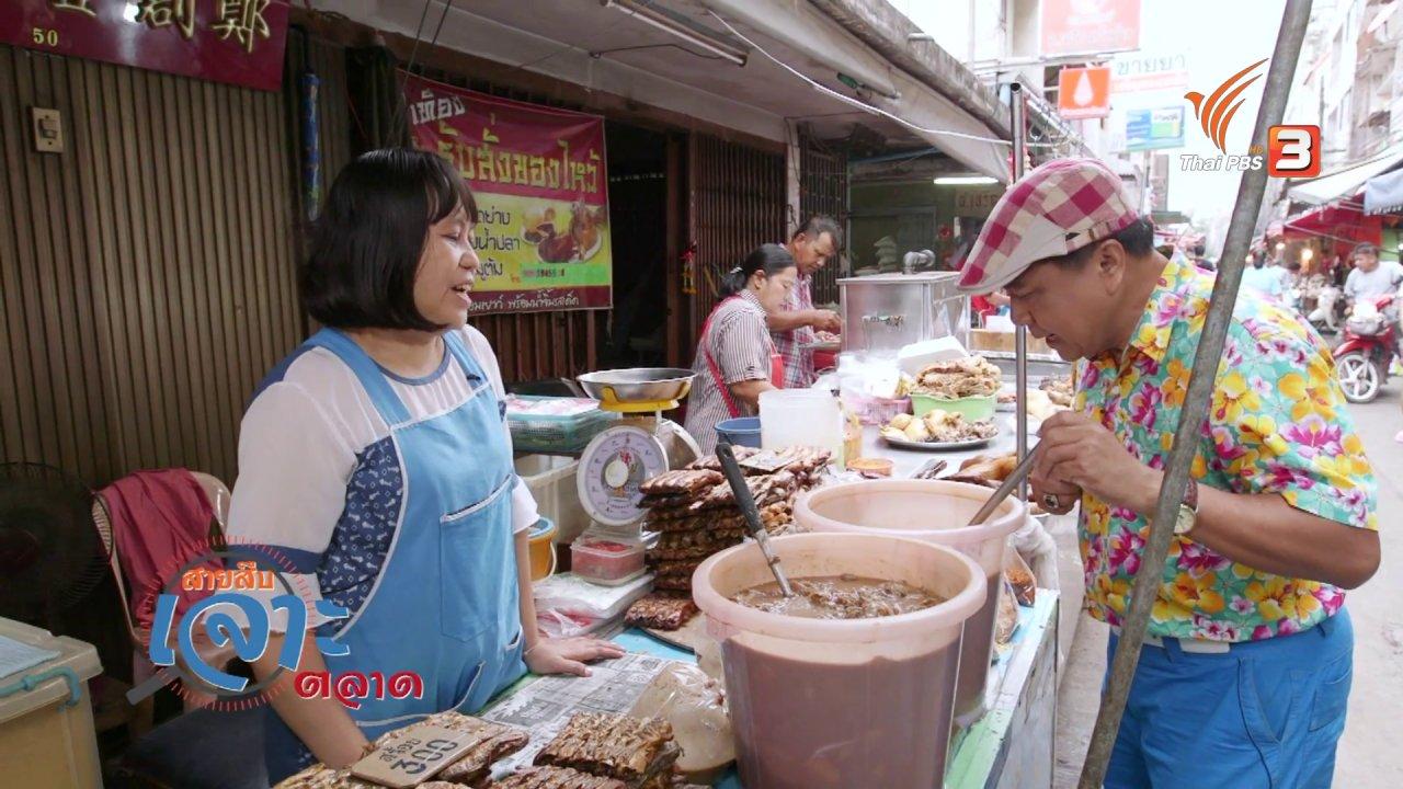 วันใหม่  ไทยพีบีเอส - สายสืบเจาะตลาด : สำรวจราคาอาหารพื้นบ้าน จ.สระบุรี