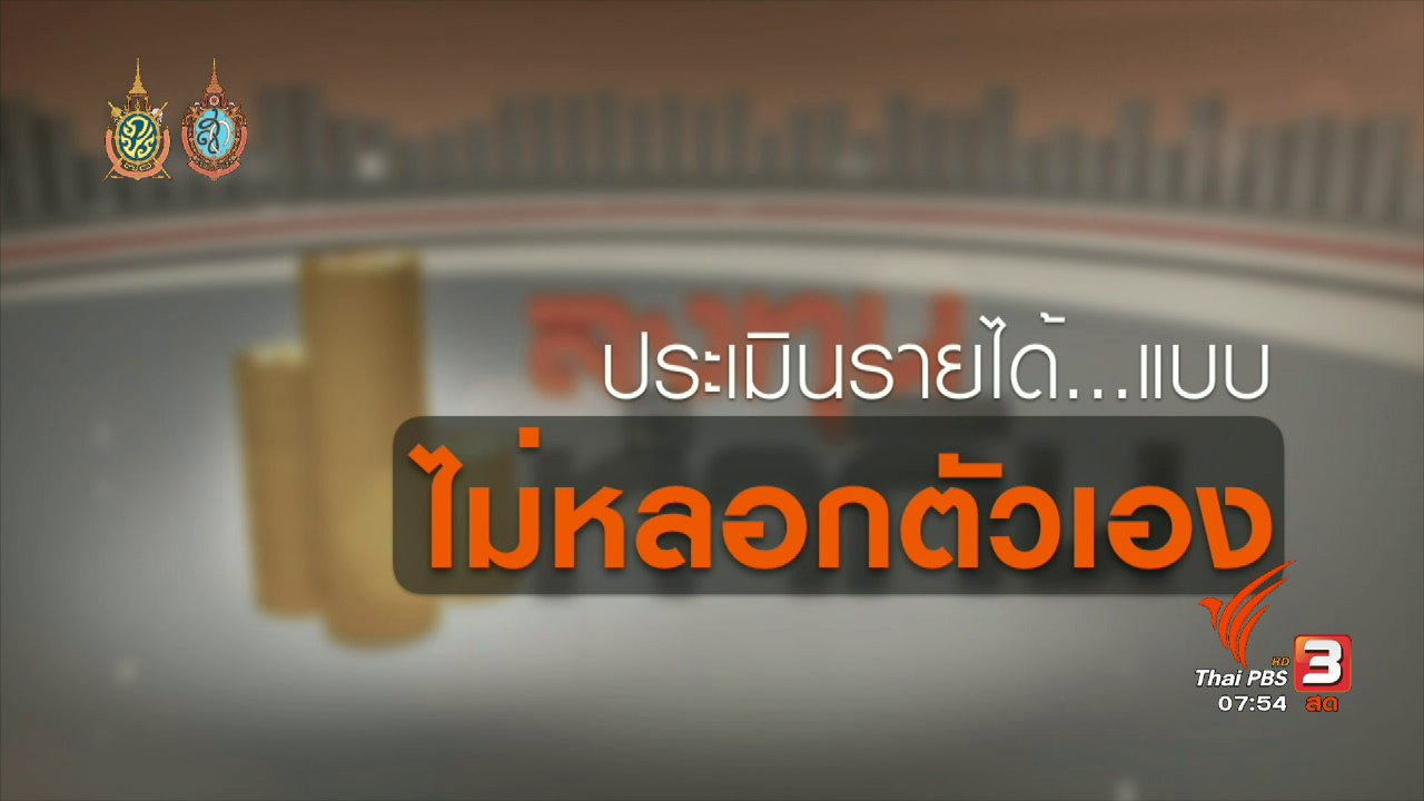 วันใหม่  ไทยพีบีเอส - Happy Money : ประเมินรายได้ แบบไม่หลอกตัวเอง