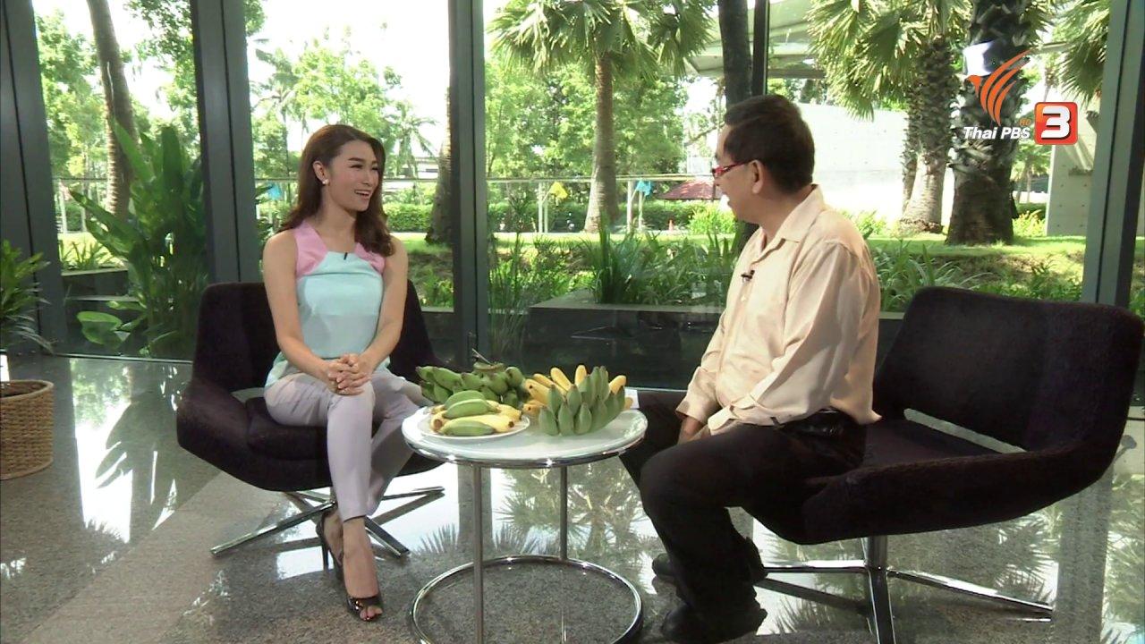 คนสู้โรค - ประโยชน์ของกล้วยแต่ละพันธุ์, อาหารพร้อมกินสำหรับผู้สูงวัย