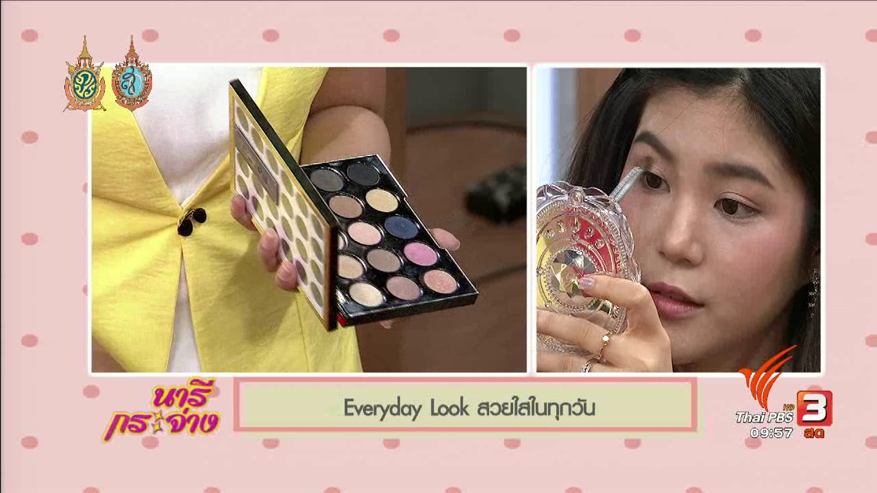 นารีกระจ่าง - สาธิตอาชีพ :  Everyday Look สวยใสในทุกวัน
