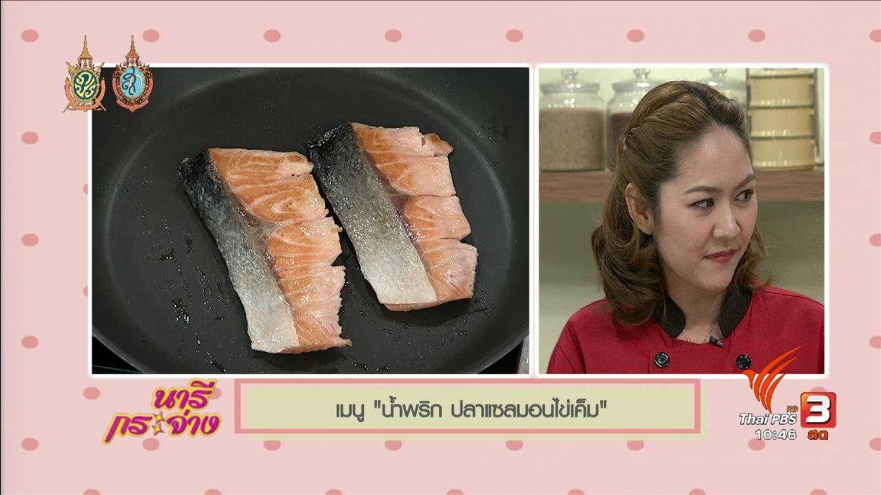 นารีกระจ่าง - ครัวนารี : น้ำพริกปลาแซลมอนไข่เค็ม