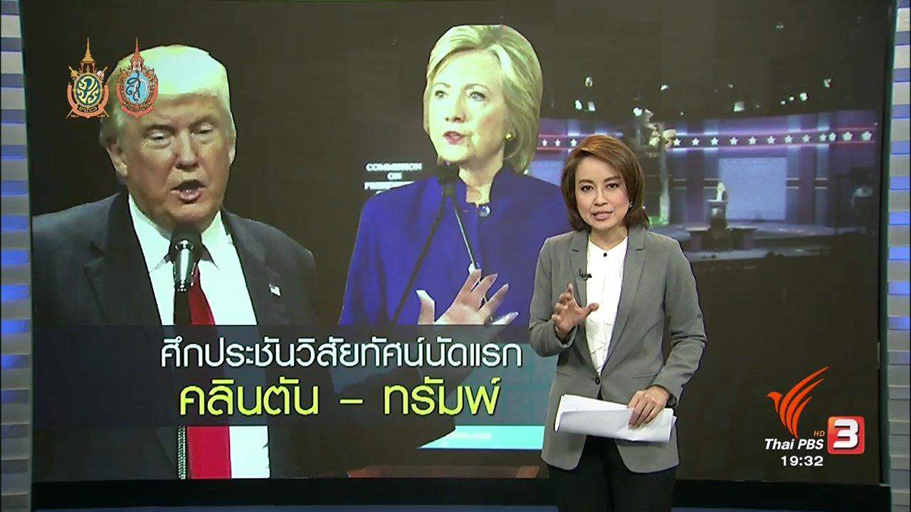 ข่าวค่ำ มิติใหม่ทั่วไทย - นัดแรกศึกประชันวิสัยทัศน์ คลินตัน-ทรัมพ์