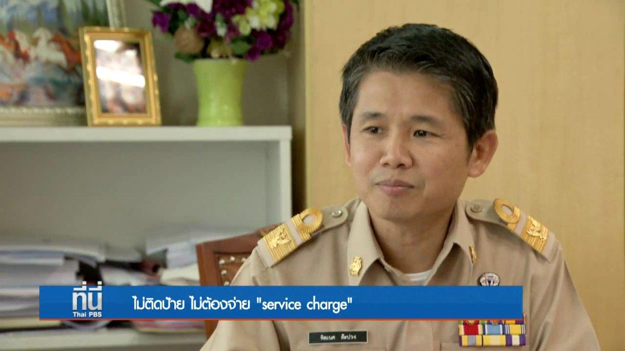 ที่นี่ Thai PBS - ประเด็นข่าว (26 ก.ย. 59)
