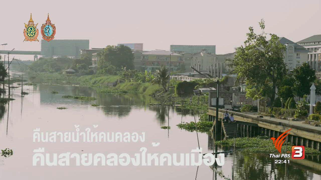 ที่นี่ Thai PBS - คืนสายน้ำให้คนคลอง คืนสายคลองให้คนเมือง