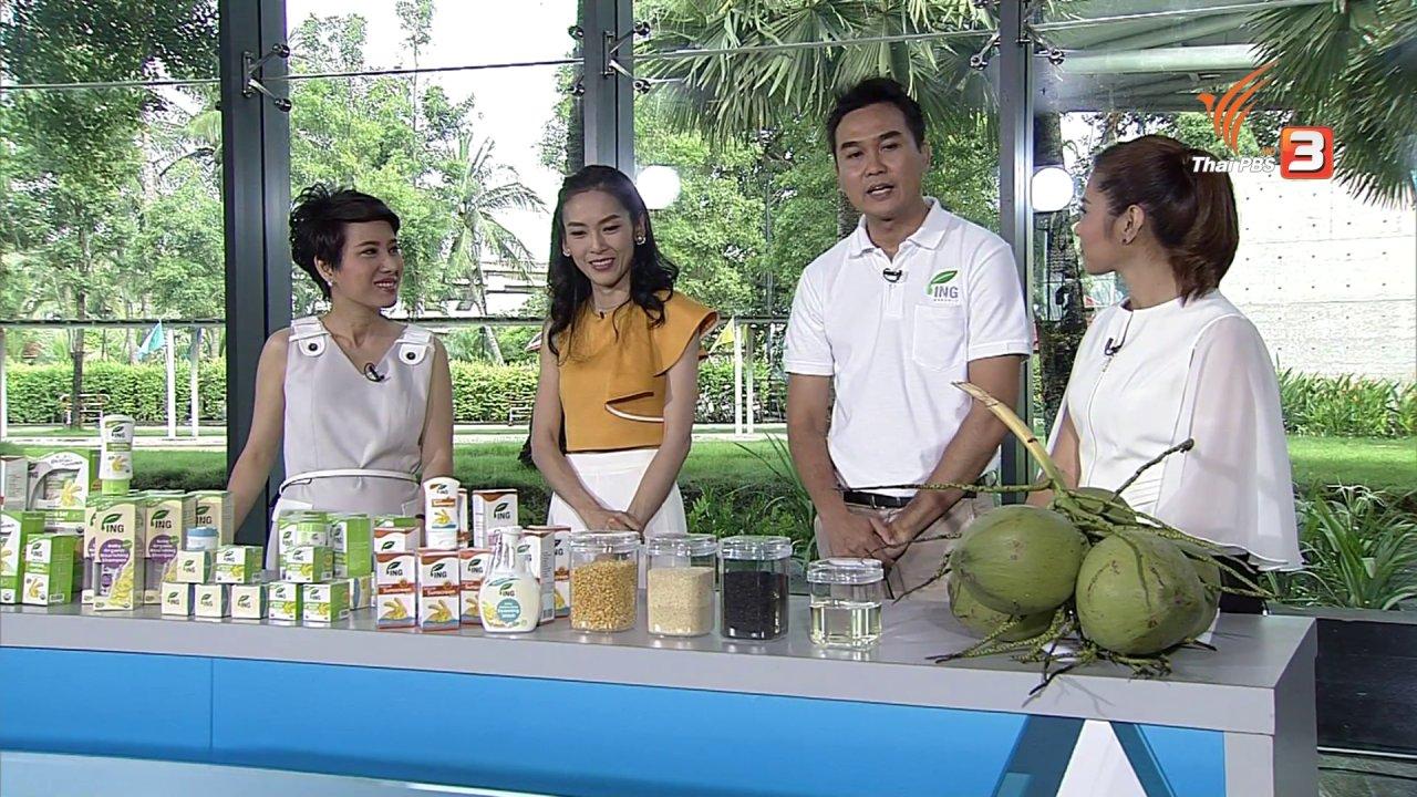 วันใหม่  ไทยพีบีเอส - ลงทุนทำกิน : โลชั่นกันยุงแบบออร์แกนิค