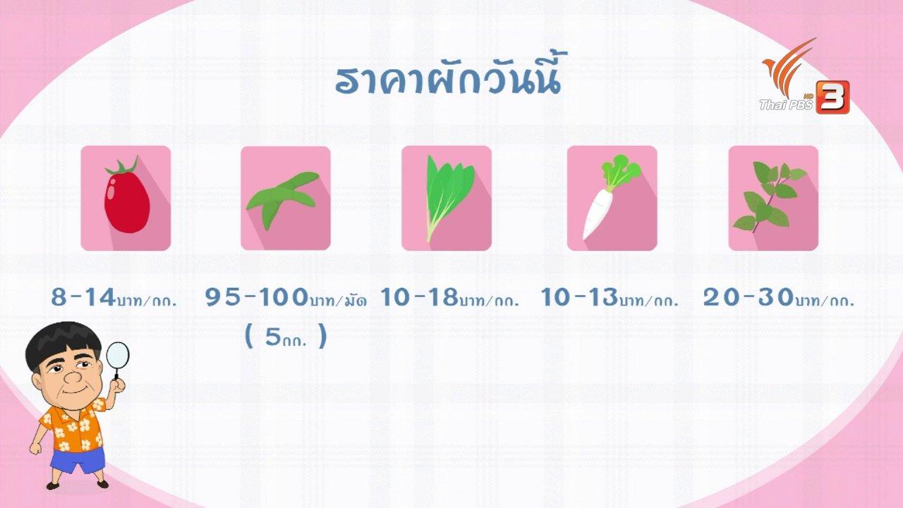 วันใหม่  ไทยพีบีเอส - สายสืบเจาะตลาด : สำรวจราคาผักและผลไม้ ตลาดสุวพันธ์เมืองใหม่ จ.อ่างทอง