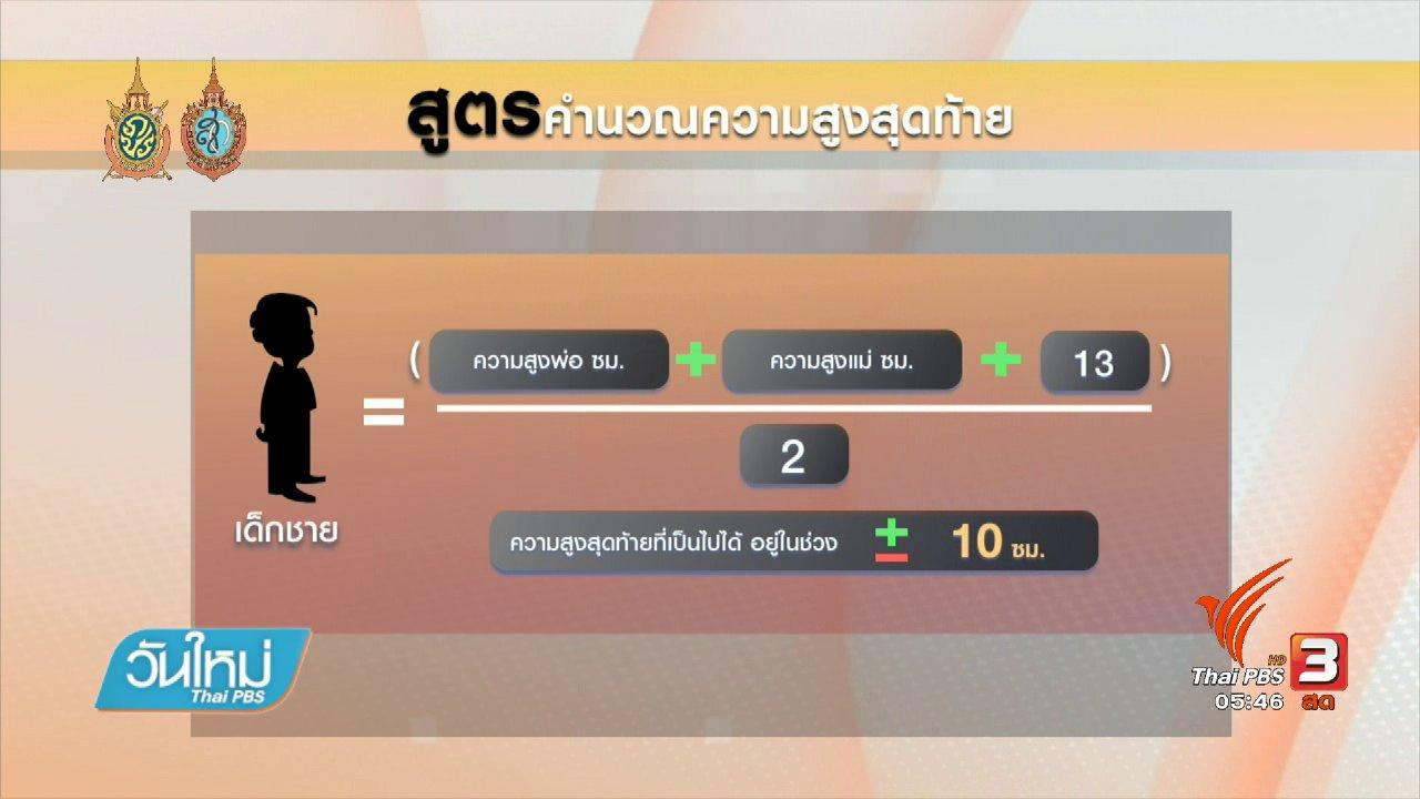 วันใหม่  ไทยพีบีเอส - 108 สุขภาพ : ส่งเสริมเด็กไทยแข็งแรง สูงสมส่วน