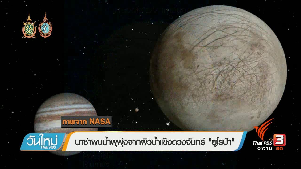 """วันใหม่  ไทยพีบีเอส - คลิกให้ปัง : นาซ่าพบมีไอน้ำพุ่งจาก """"ยูโรปา"""" ดวงจันทร์ของดาวพฤหัส"""