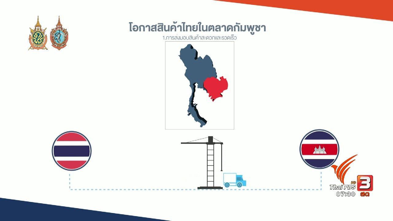 วันใหม่  ไทยพีบีเอส - รู้ทันอาเซียน (AEC) : โอกาสสินค้าไทยในกัมพูช