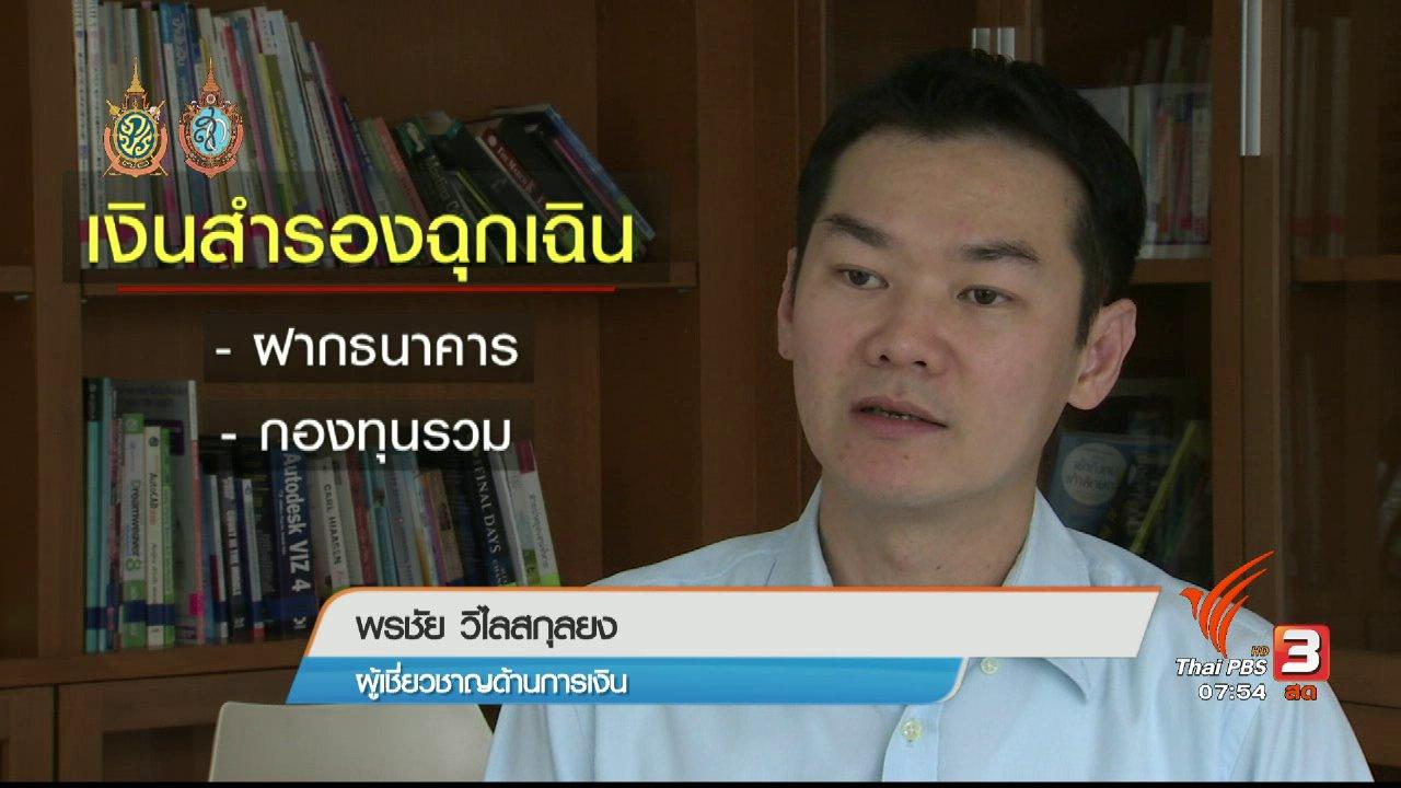 วันใหม่  ไทยพีบีเอส - Happy Money : ทางเลือกการลงทุนยุคดอกเบี้ยต่ำ