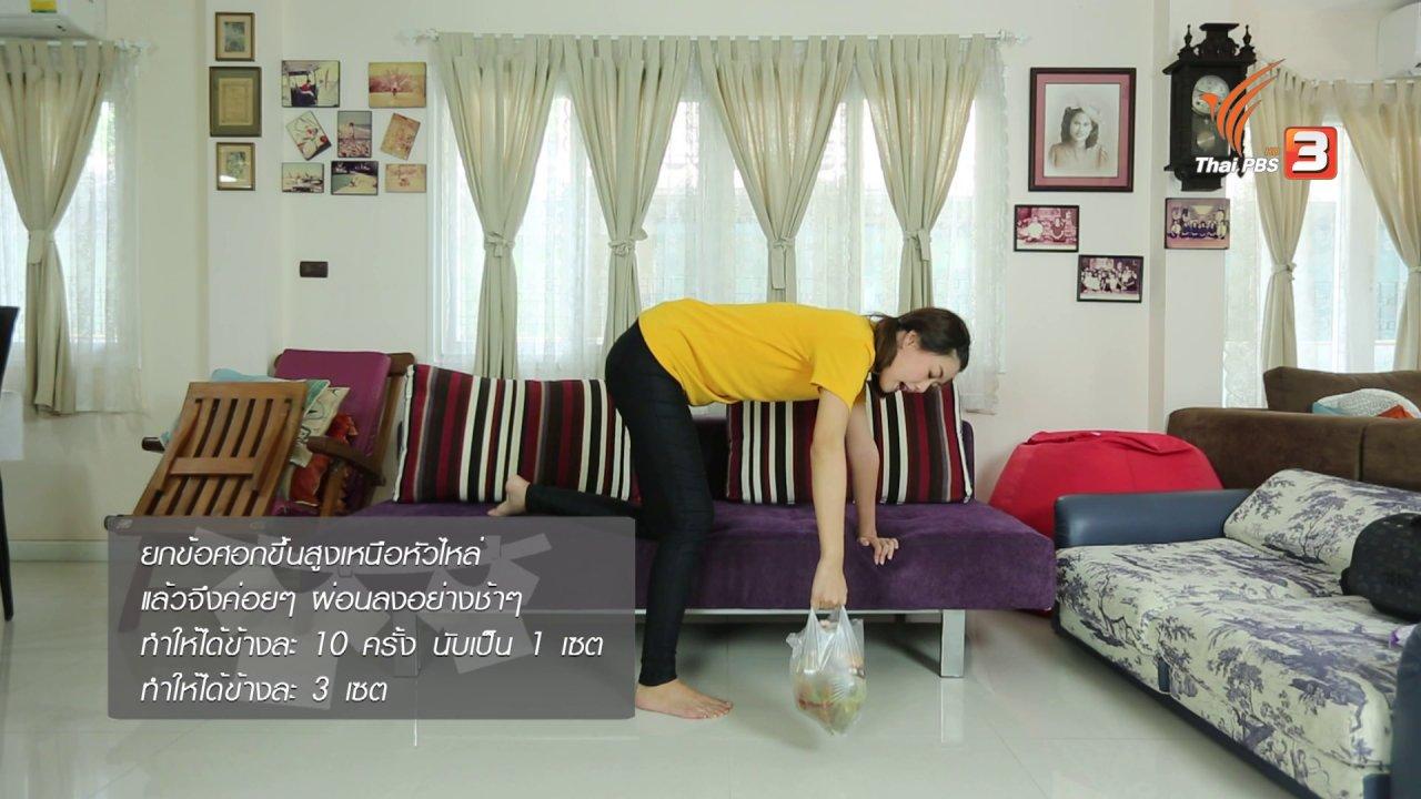 นารีกระจ่าง - หุ่นสวยด้วยงานบ้าน : ถุงใส่กับข้าว