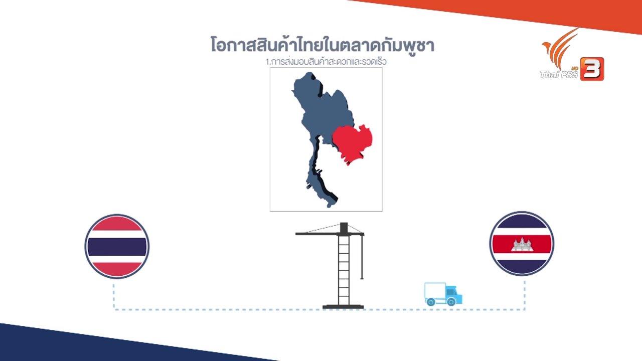 AEC Business Class  รู้ทันเออีซี - AEC Movement : โอกาสสินค้าไทยในตลาดกัมพูชา