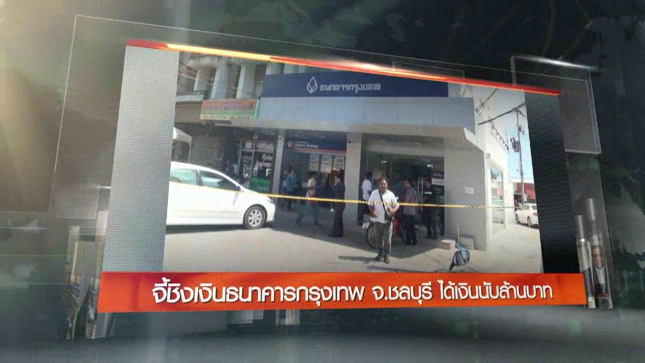 ข่าวค่ำ มิติใหม่ทั่วไทย - ประเด็นข่าว (29 ก.ย. 59)