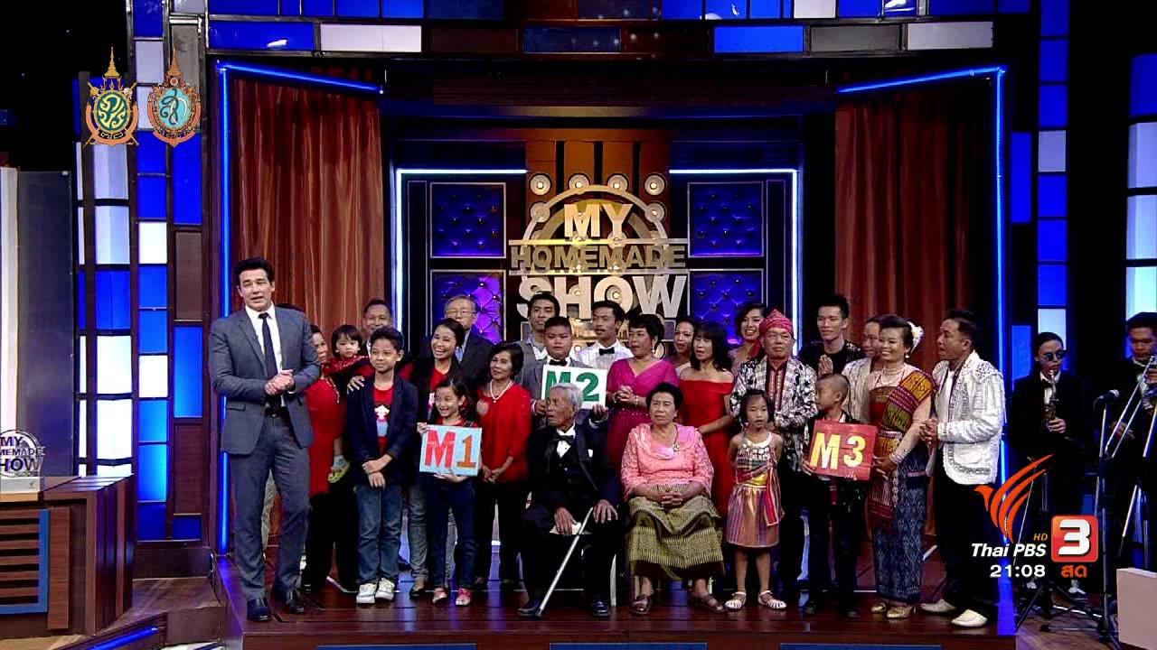 สู้เพื่อฝัน กันทั้งบ้าน - รอบสุดท้าย ครอบครัวใดจะคว้ารางวัลสร้างฝันสูงสุด 150,000 บาท