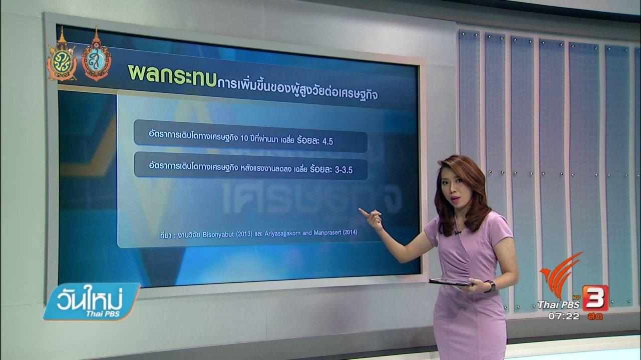 วันใหม่  ไทยพีบีเอส - จับสัญญาณเศรษฐกิจ : บริบทใหม่ของเศรษฐกิจไทยในยุคผู้สูงวัย