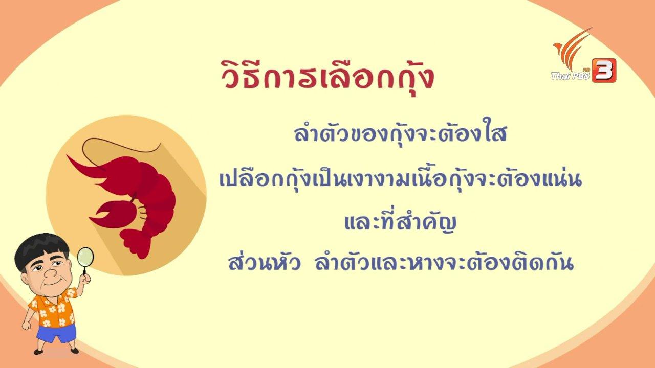 วันใหม่  ไทยพีบีเอส - สายสืบเจาะตลาด : สำรวจราคากุ้งแม่น้ำ จ.อยุธยา