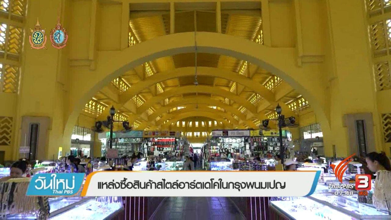 วันใหม่  ไทยพีบีเอส - รู้ทันอาเซียน (AEC) : แหล่งซื้อสินค้าสไตล์อาร์ตเดโคในกรุงพนมเปญ