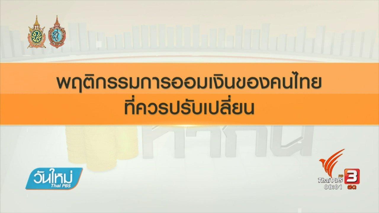 วันใหม่  ไทยพีบีเอส - Happy Money : การวางแผนการเงินและออมเพื่อวัยเกษียณ