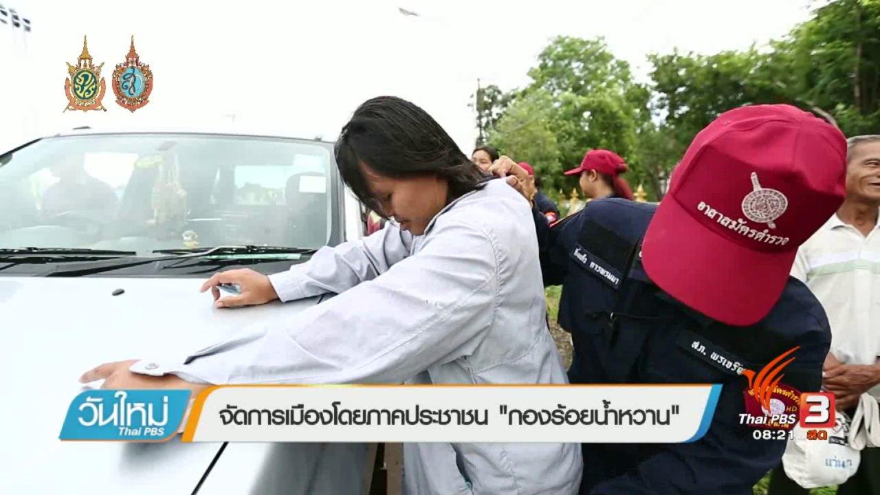 """วันใหม่  ไทยพีบีเอส - บอกเล่าข่าวดี : จัดการเมืองโดยภาคประชาชน """"กองร้อยน้ำหวาน"""""""