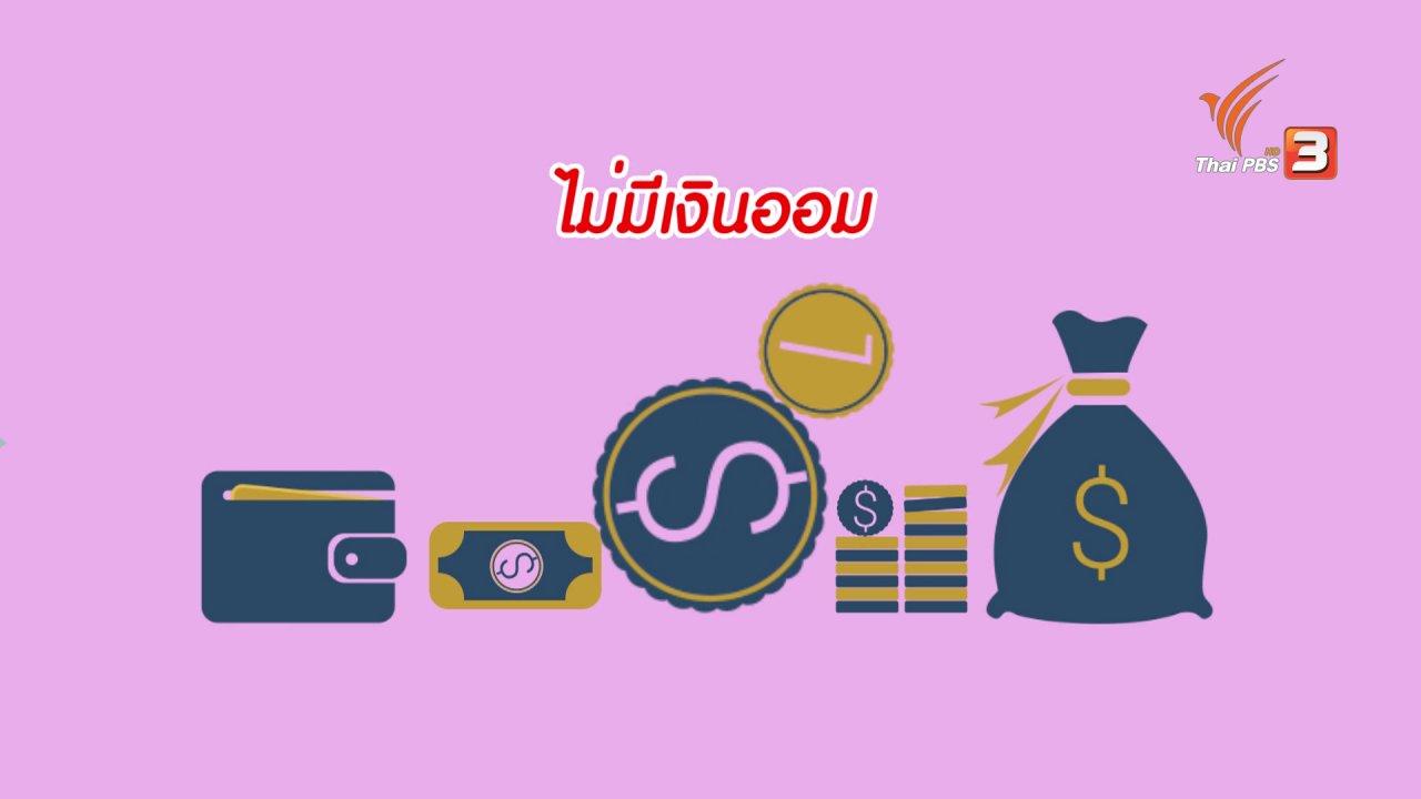 นารีกระจ่าง - กระจ่างจิต : เลี่ยงด่วนพฤติกรรมที่ทำให้ไม่มีเงินเก็บ