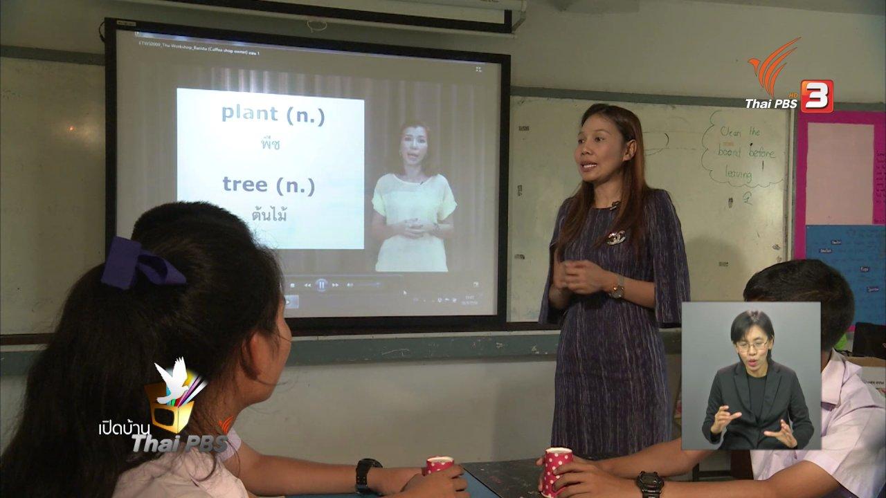 เปิดบ้าน Thai PBS - เรียนภาษาอังกฤษกับรายการ The Workshop