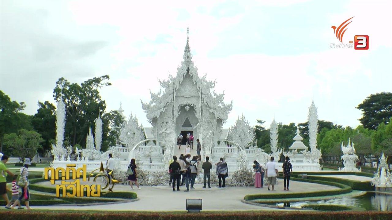 ทุกทิศทั่วไทย - ประเด็นข่าว (30 ก.ย. 59)