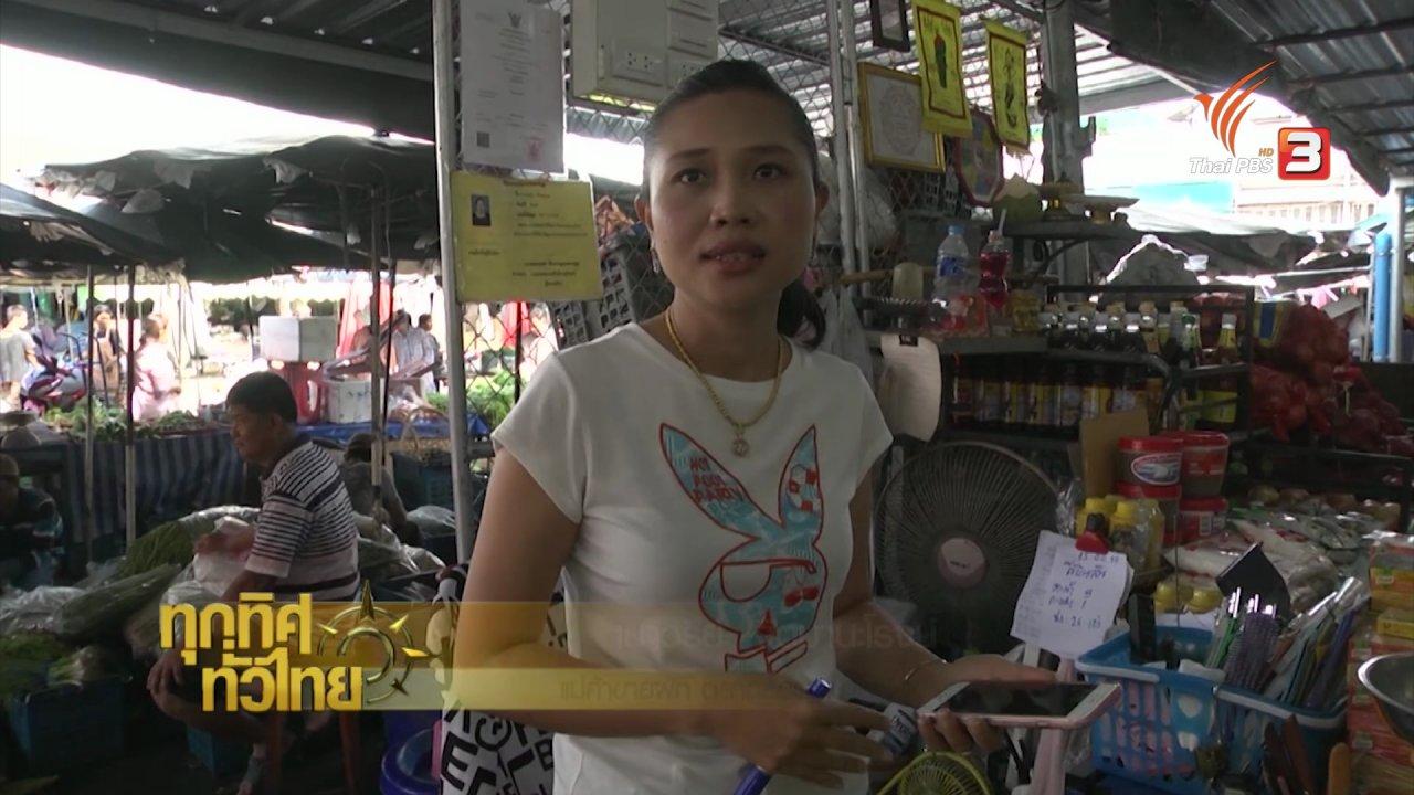 ทุกทิศทั่วไทย - ประเด็นข่าว (28 ก.ย. 59)