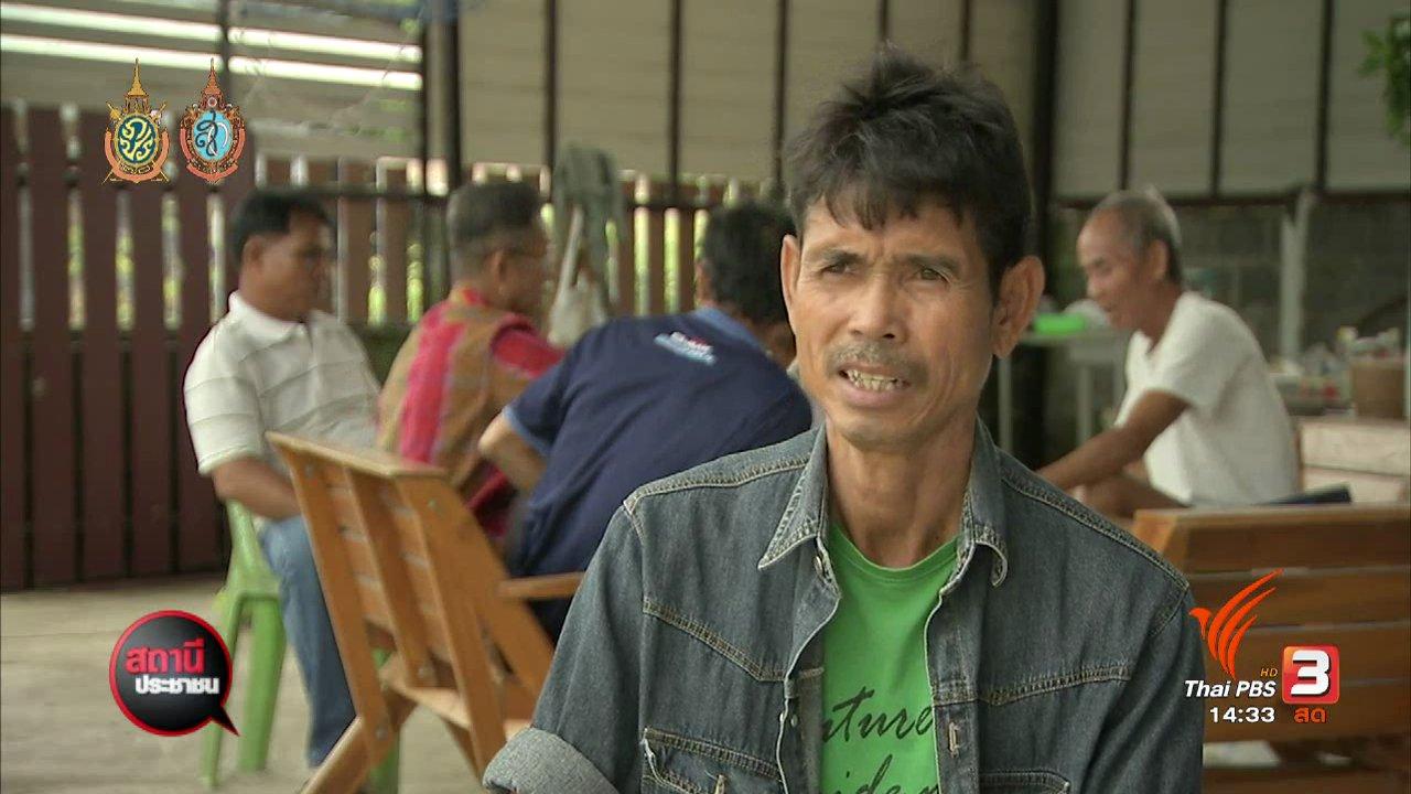 """สถานีประชาชน - ปิดภารกิจงาน """"คาราวานวัฒนธรรมกับการท่องเที่ยวไทย-จีน 59"""""""