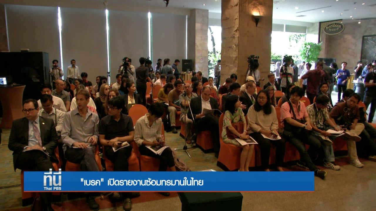 ที่นี่ Thai PBS - ประเด็นข่าว (28 ก.ย. 59)