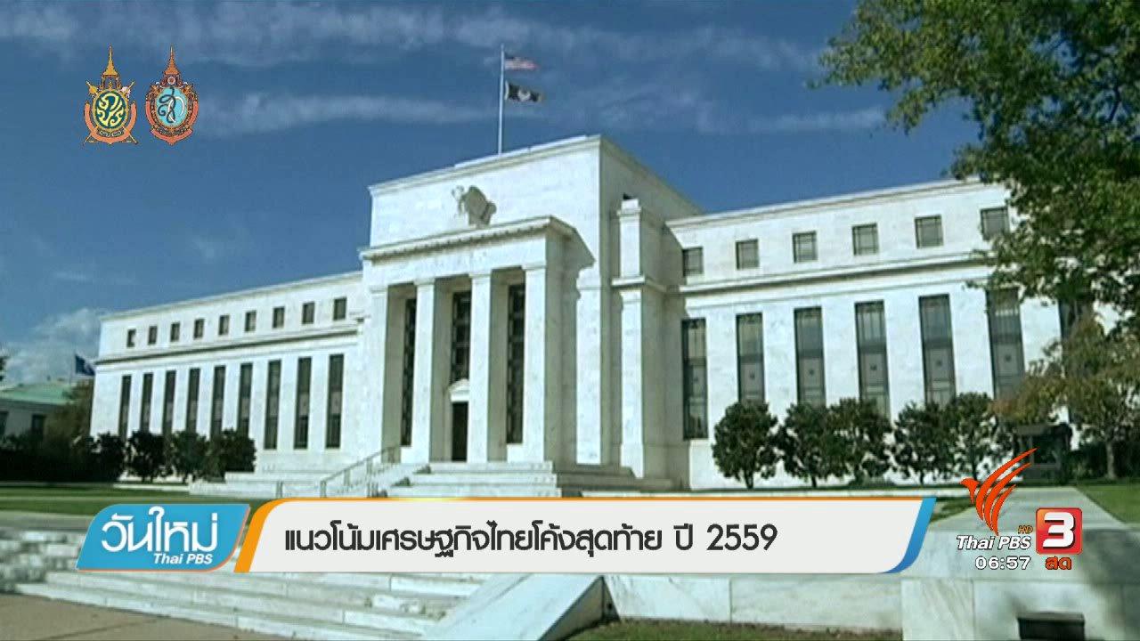 วันใหม่  ไทยพีบีเอส - จับสัญญาณเศรษฐกิจ : แนวโน้มเศรษฐกิจไทยโค้งสุดท้าย ปี 2559