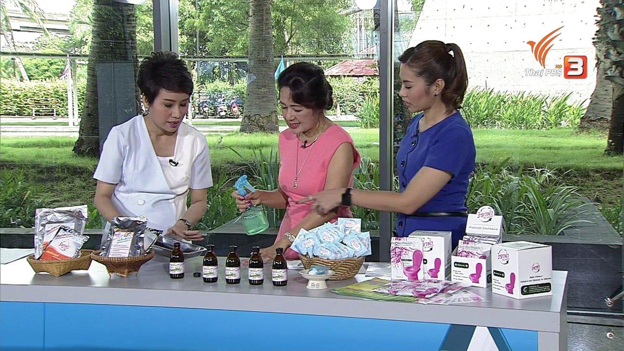 วันใหม่  ไทยพีบีเอส - ลงทุนทำกิน : ธุรกิจผลิตจุลินทรีย์แก้ปัญหาส้วมเหม็น