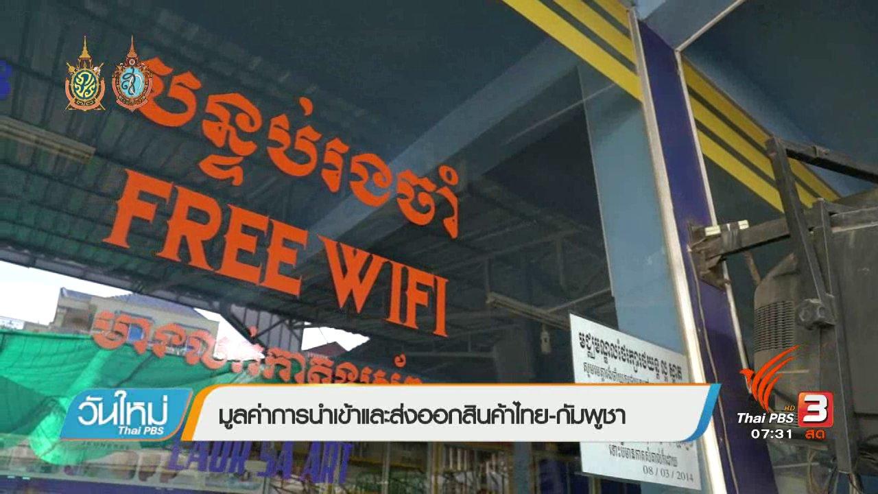 วันใหม่  ไทยพีบีเอส - รู้ทันอาเซียน (AEC) : มูลค่าการนำเข้าและส่งออกสินค้าไทย-กัมพูชา