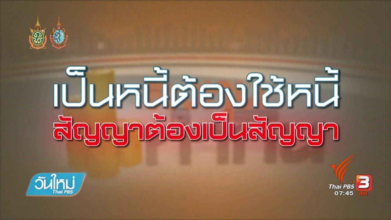 วันใหม่  ไทยพีบีเอส - Happy Money :  ใช้หนี้ตามกำหนดไม่ได้ ต้องทำอย่างไร