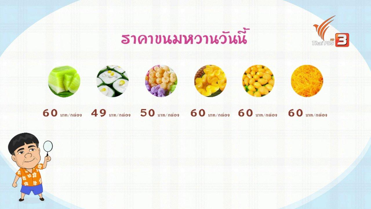 วันใหม่  ไทยพีบีเอส - สายสืบเจาะตลาด :  สำรวจราคาอาหาร ที่ตลาดเก่าแก่สายเลือดไทย-จีน จ.อ่างทอง