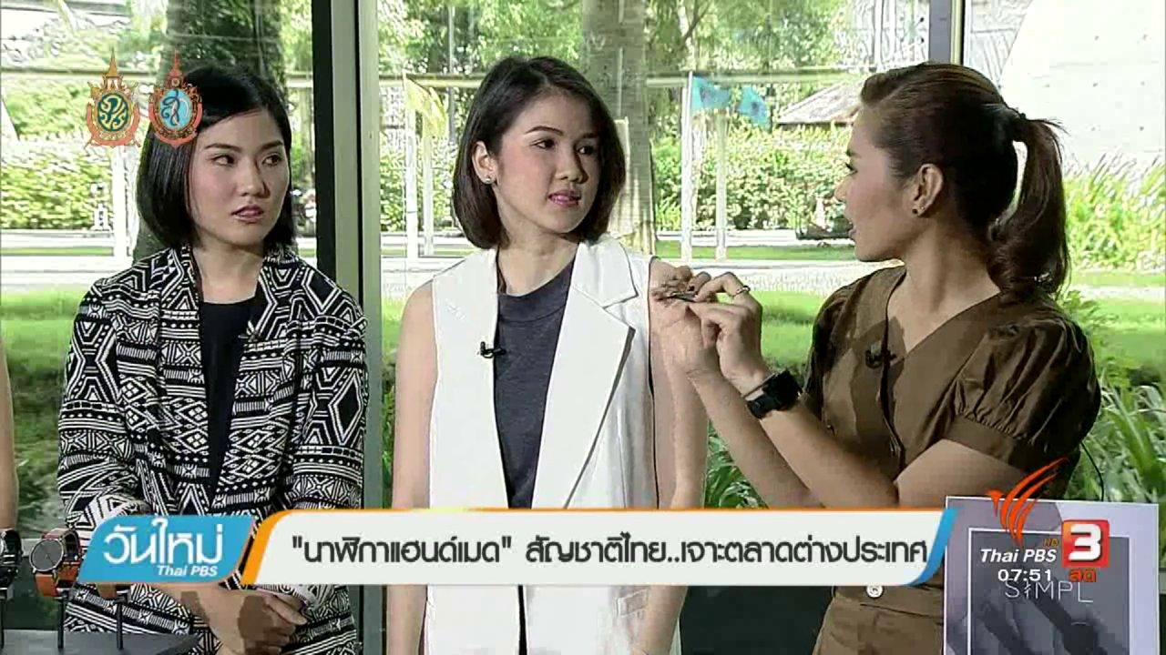 """วันใหม่  ไทยพีบีเอส - ลงทุนทำกิน : """"นาฬิกาแฮนด์เมด"""" สัญชาติไทย..เจาะตลาดต่างประเทศ"""