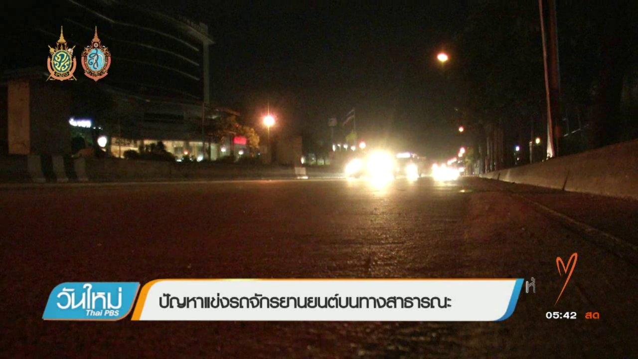 คนกลางคืน : ปัญหาแข่งรถจักรยานยนต์บนทางสาธารณะ